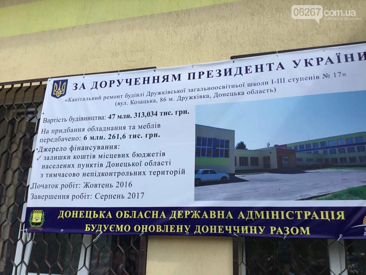 Что рассказала министр образования на открытии опорной школы в Дружковке (ВИДЕО), фото-2