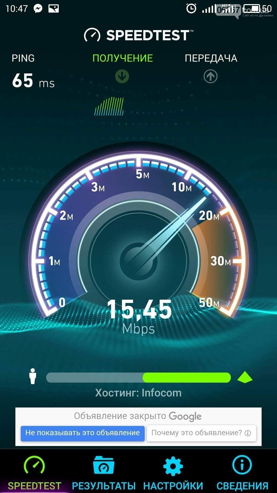 В Дружковке наконец заработал 3G, фото-1