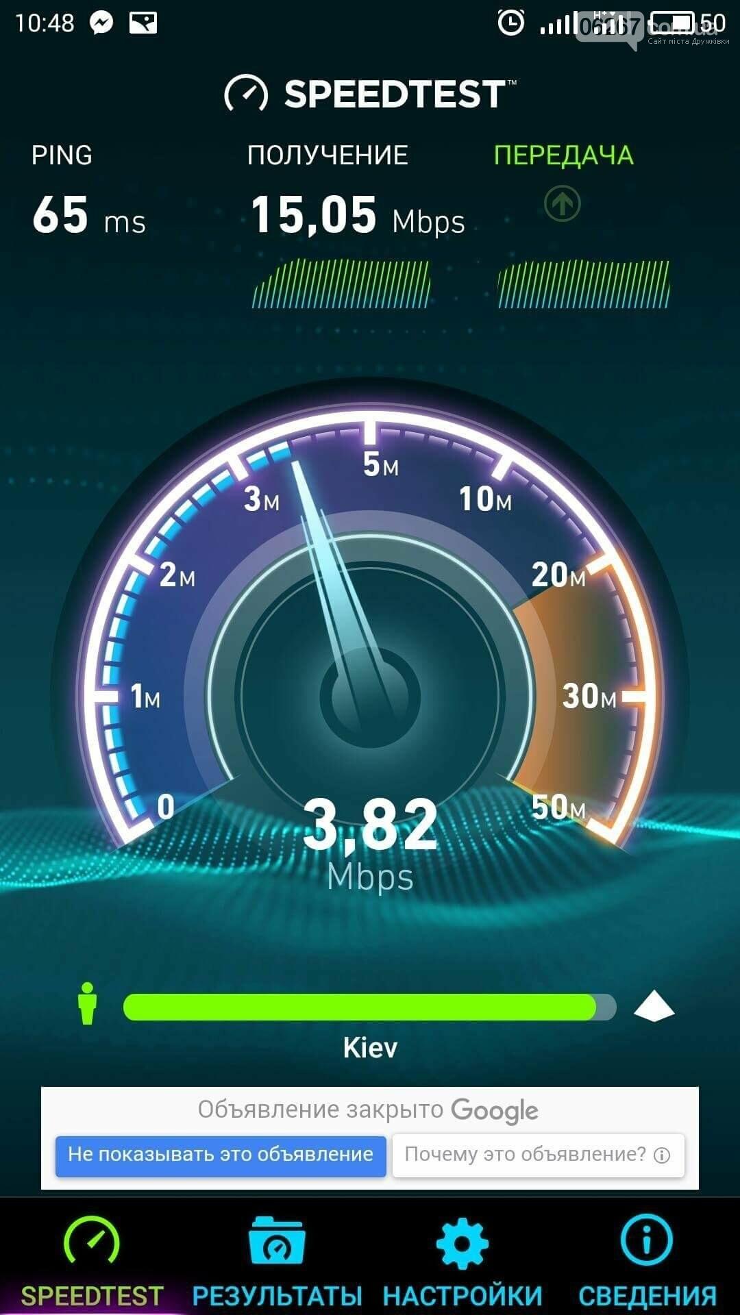 В Дружковке наконец заработал 3G, фото-2