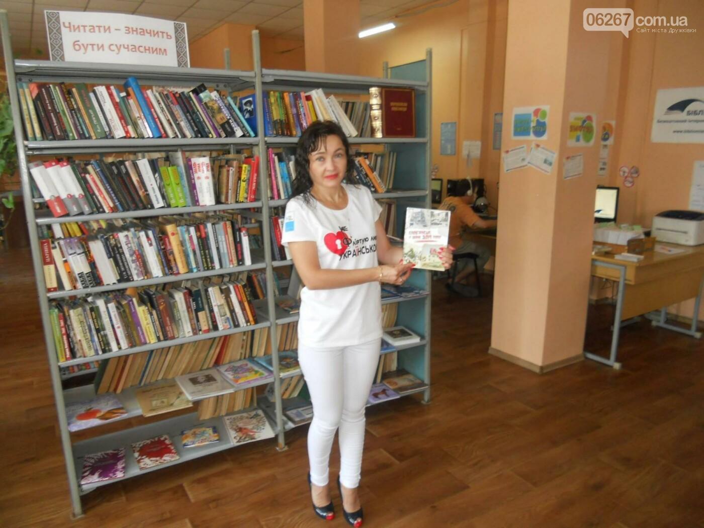 Занятия по углубленному изучению украинского языка возобновились в дружковской библиотеке, фото-2