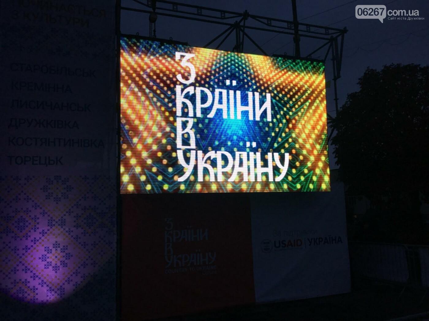 Как прошёл в Дружковке фестиваль «З країни в Україну» (ФОТО, ВИДЕО), фото-1