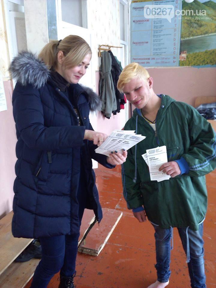 В Дружковке детям-сиротам оказали правовую помощь, фото-1