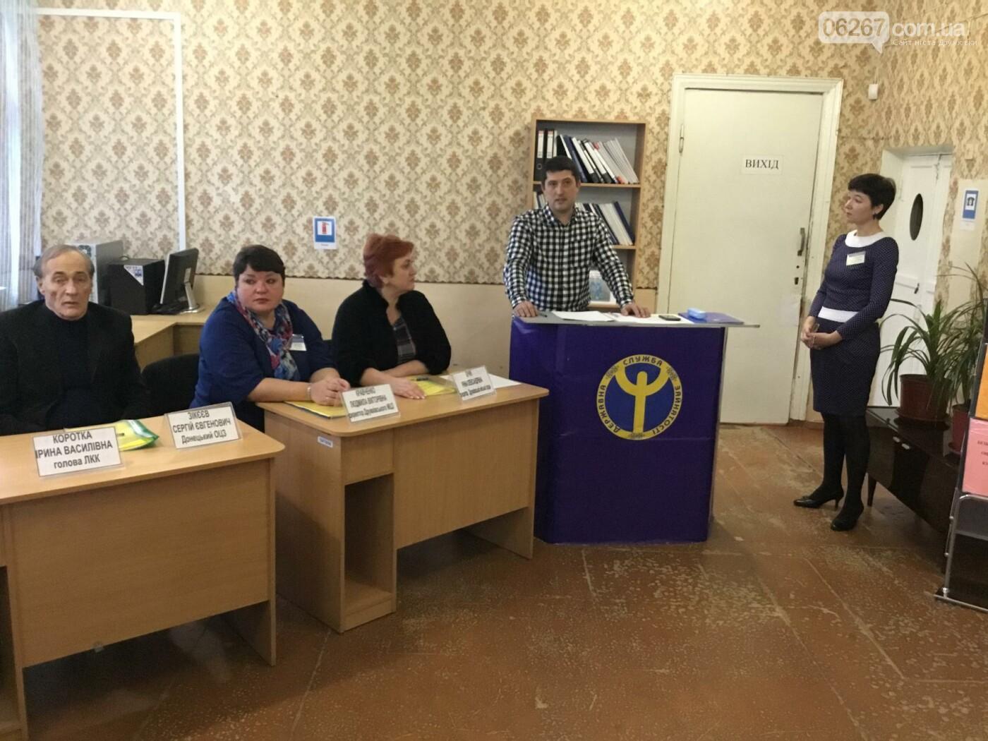 В Дружковке прошло заседание круглого стола, посвящённое Международному дню инвалидов (ВИДЕО), фото-2