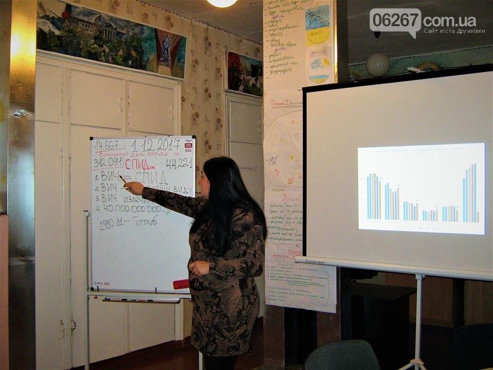 В Дружковке учили молодежь, как уберечься от СПИДа, фото-2