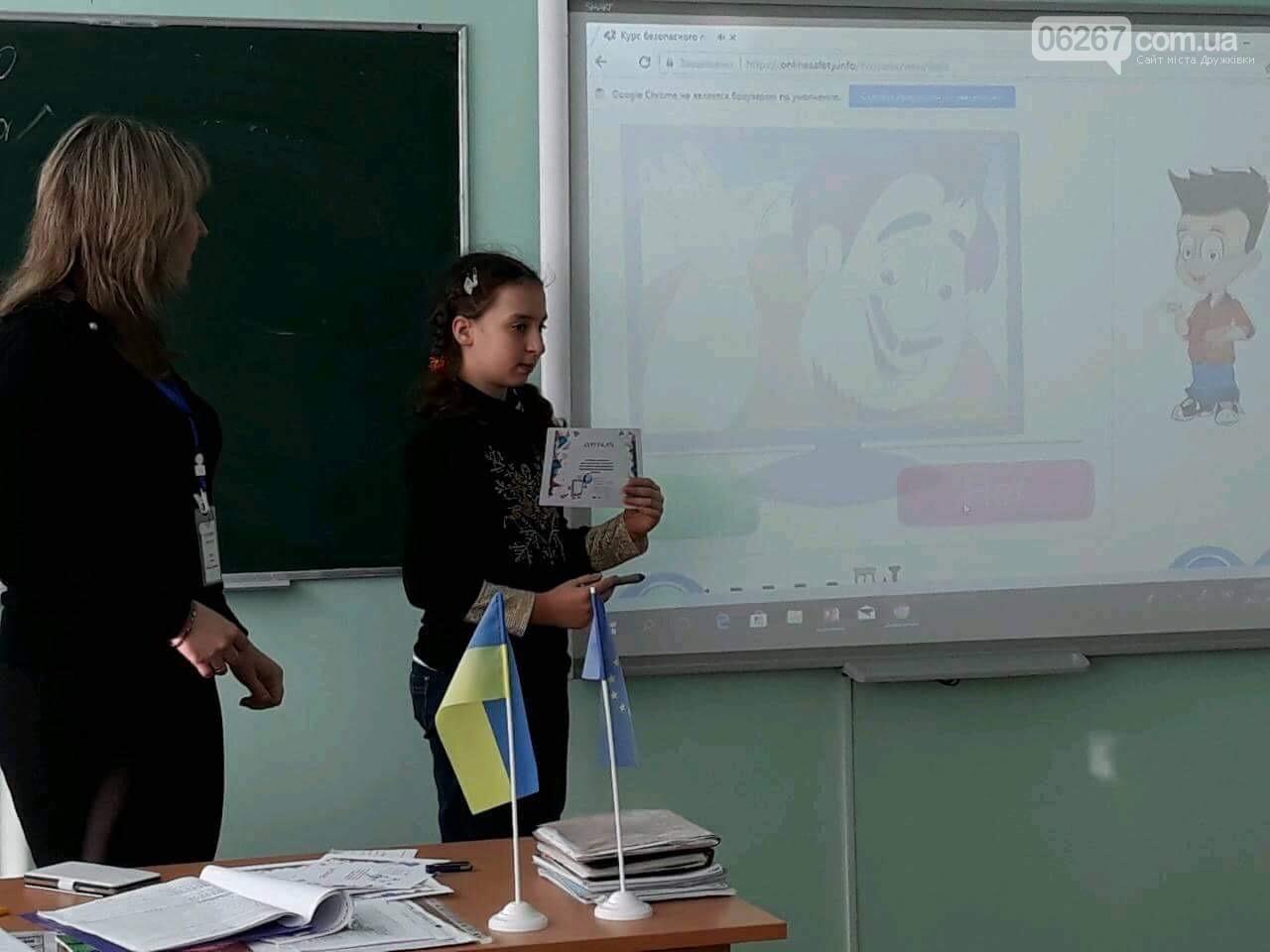 Не запутаться в Сети: В дружковской школе №17 День безопасного интернета отметили практическими занятиями (ФОТО), фото-3
