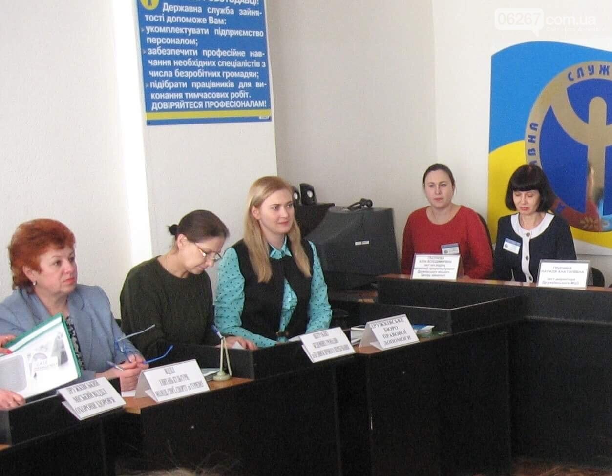 За круглым столом: В Дружковском городском центре занятости обсуждали проблемы трудоустройства социально уязвимых категорий населения, фото-2