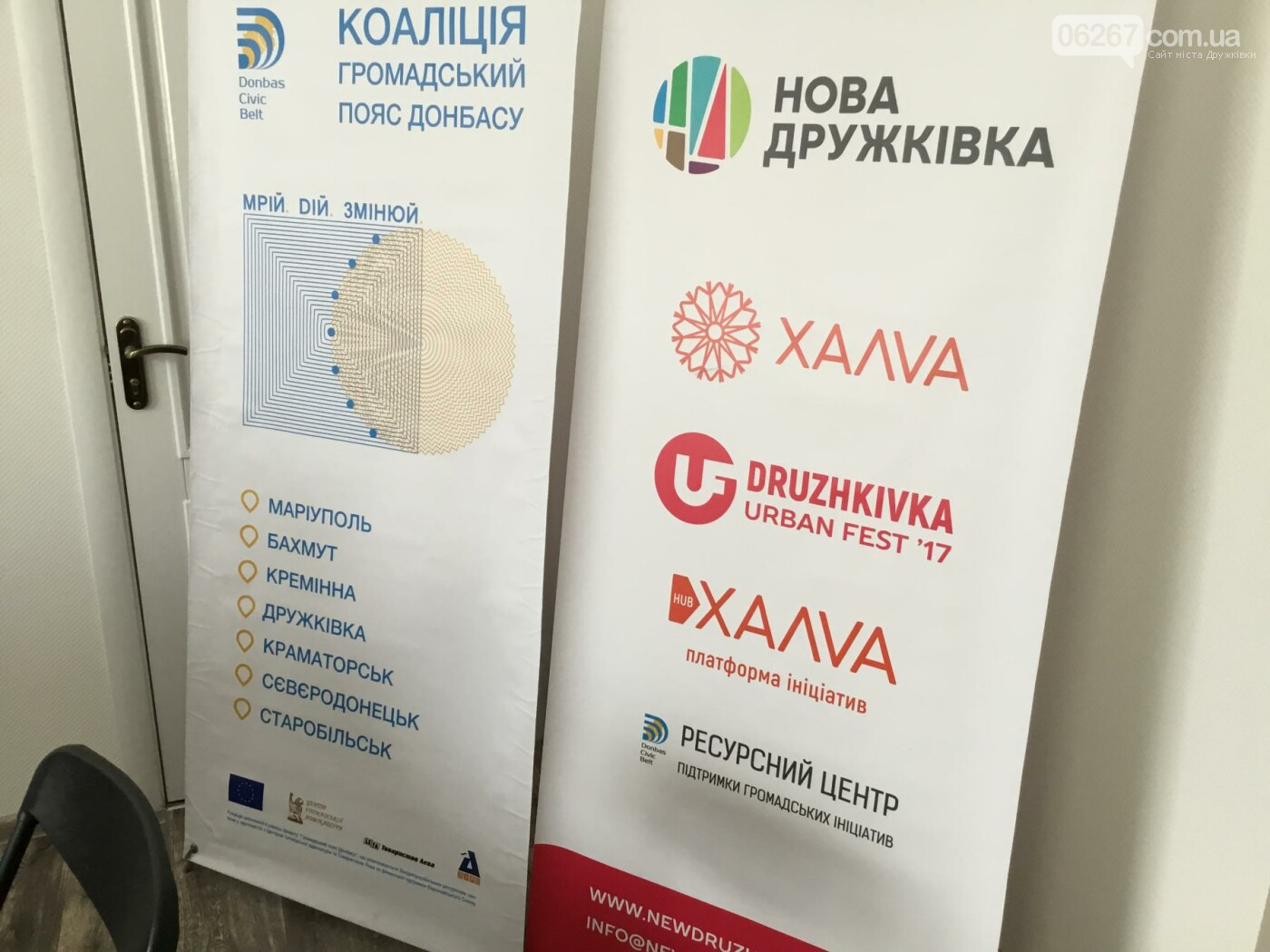 В Дружковке обсудили проблемы развития ОСМД в городе и области (ФОТО, ВИДЕО), фото-4