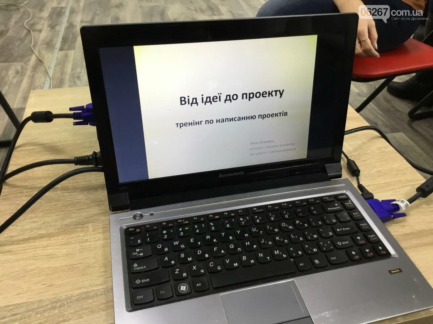 В Дружковке сегодня учили готовить проекты для Общественного бюджета (ФОТО, ВИДЕО), фото-5