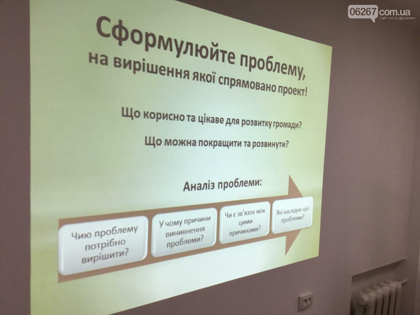 В Дружковке сегодня учили готовить проекты для Общественного бюджета (ФОТО, ВИДЕО), фото-9