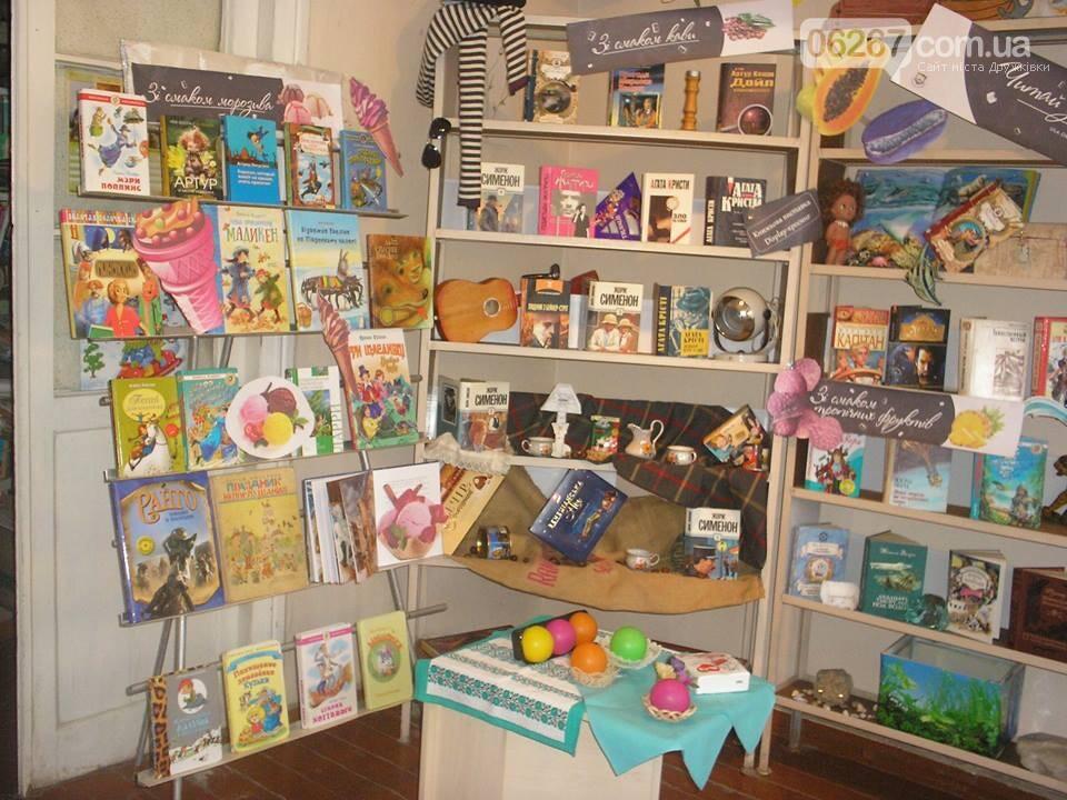 Дружковка: В Центральной детской библиотеке открылась книжная выставка, фото-1