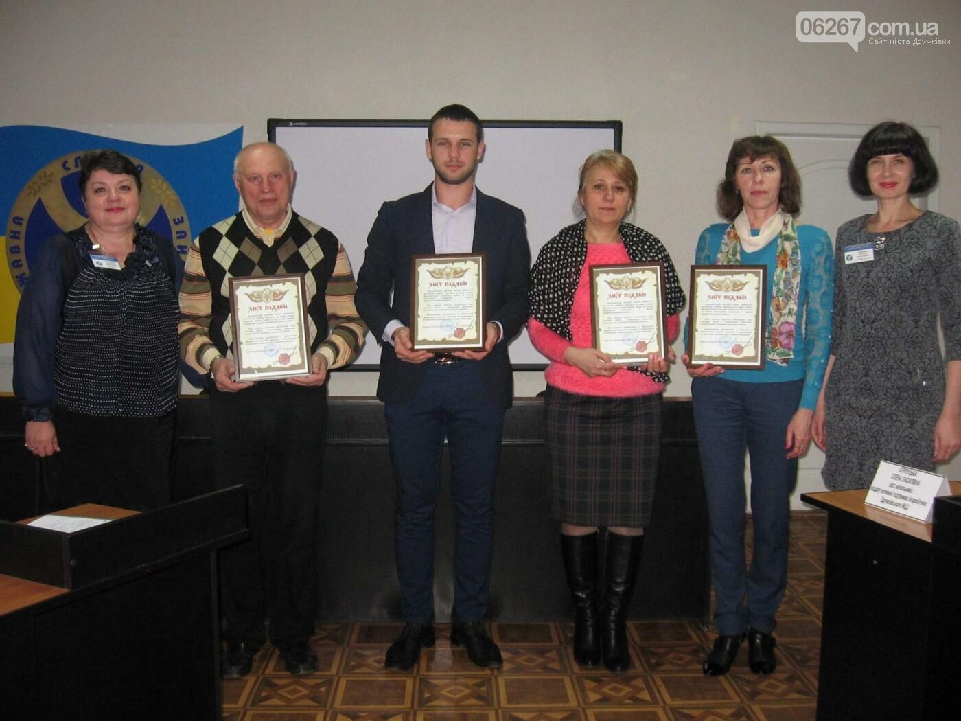 В Дружковке обсудили проблемы профориентации молодежи, фото-1