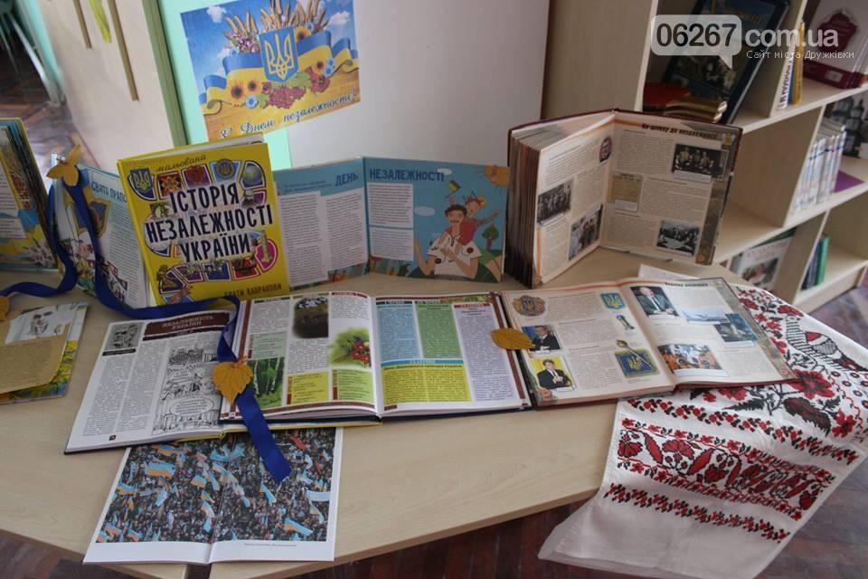 Дружковка: Ко Дню Независимости Украины в мультицентре «Грайлик» открылась тематическая книжная выставка, фото-1