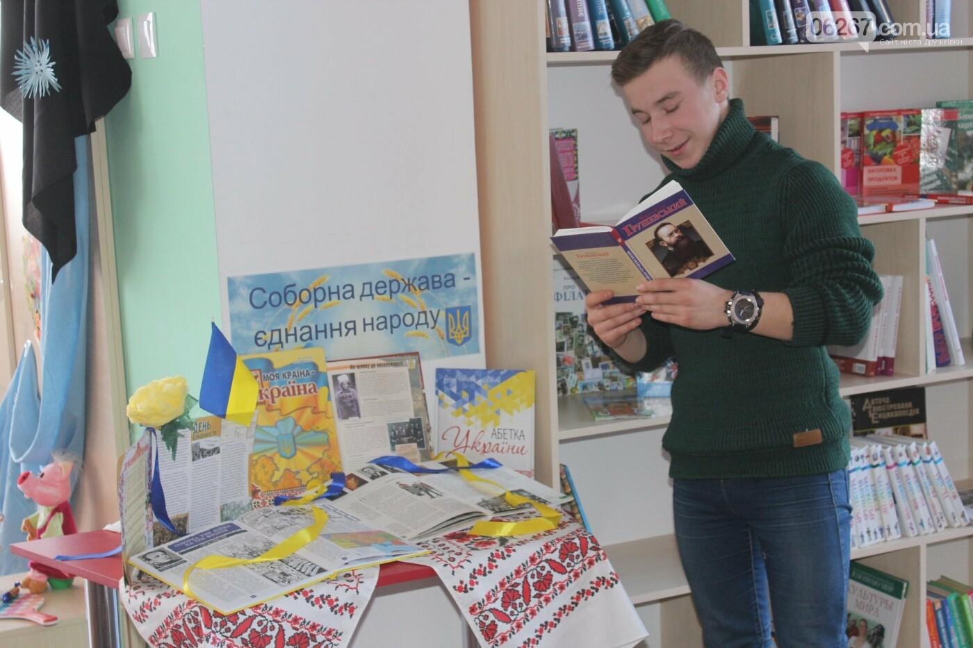 Дружковка: О соборности Украины молодые люди говорили у книжных стендов, фото-1