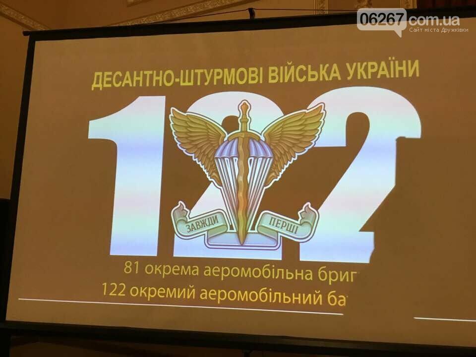 В Дружковку поздравить воинов-десантников приехал Герой Украины (ФОТО, ВИДЕО), фото-2