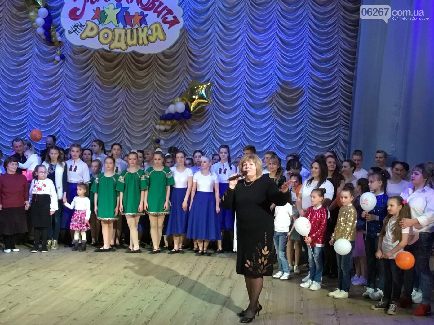 «Талановита родина»: В Дружковке мамы, папы и дети пели и танцевали на одной сцене (ФОТО, ВИДЕО), фото-1