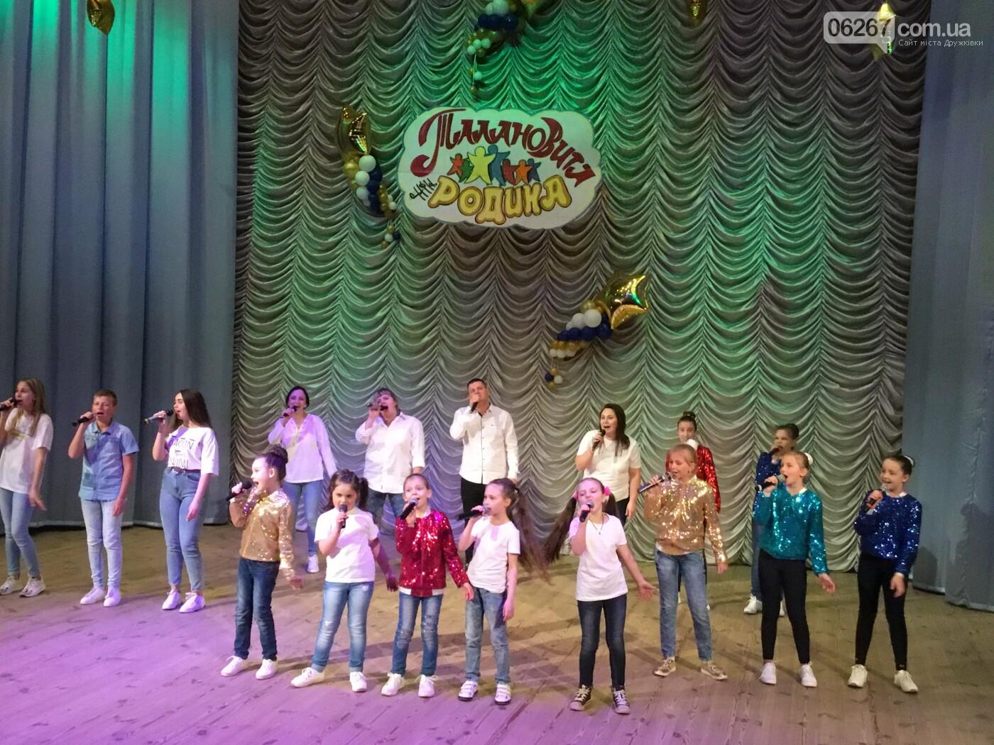 «Талановита родина»: В Дружковке мамы, папы и дети пели и танцевали на одной сцене (ФОТО, ВИДЕО), фото-2