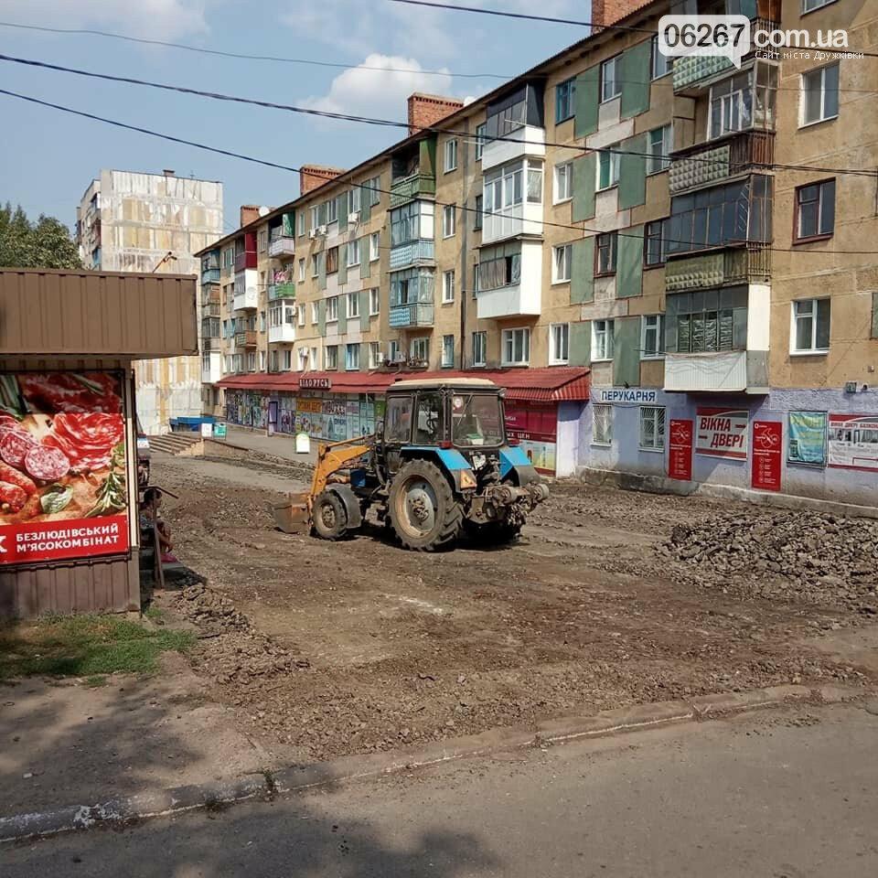 Дружковка: Дорогу возле магазина «Беларусь» привели в божеский вид (ФОТО), фото-1