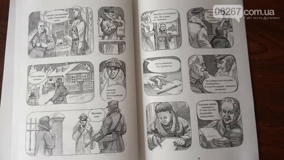 В Дружковке выпустили комикс о детстве Олексы Тихого (ФОТО), фото-3