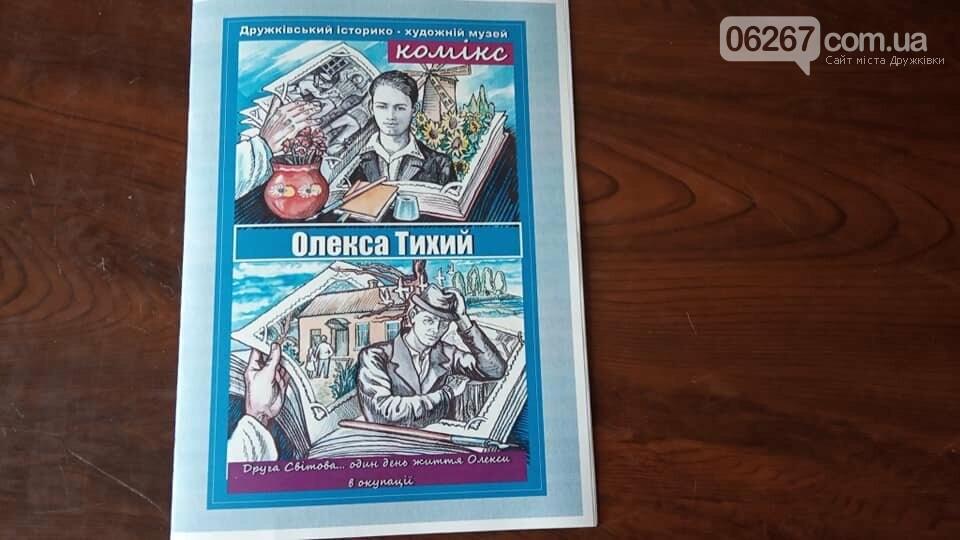 В Дружковке выпустили комикс о детстве Олексы Тихого (ФОТО), фото-4