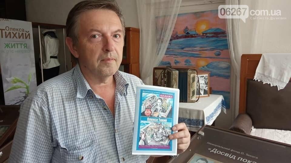 В Дружковке выпустили комикс о детстве Олексы Тихого (ФОТО), фото-2