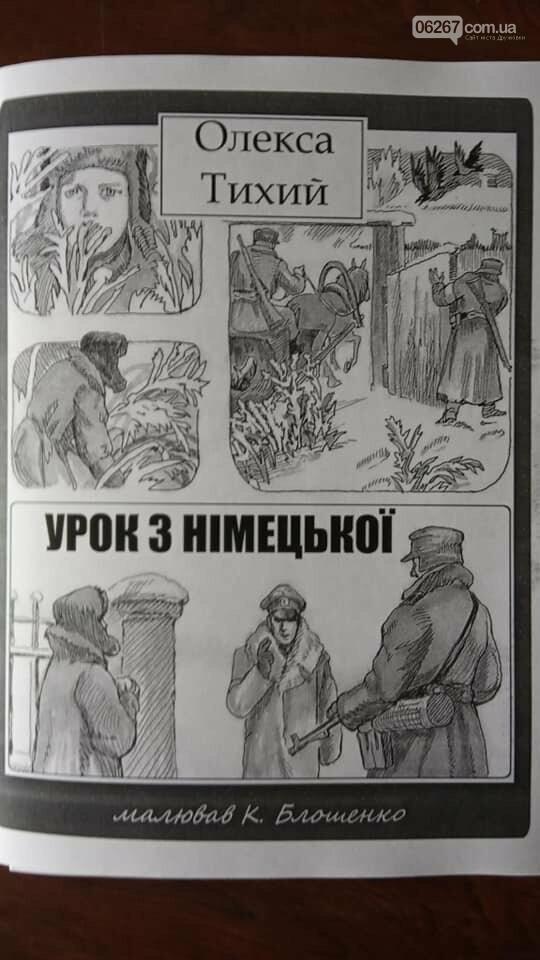 В Дружковке выпустили комикс о детстве Олексы Тихого (ФОТО), фото-1