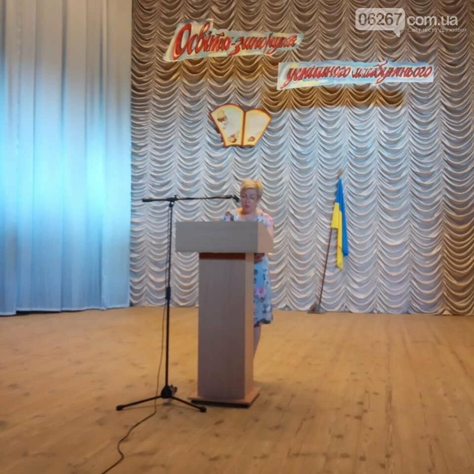 В Дружковке прошла педагогическая конференция (ФОТО), фото-6