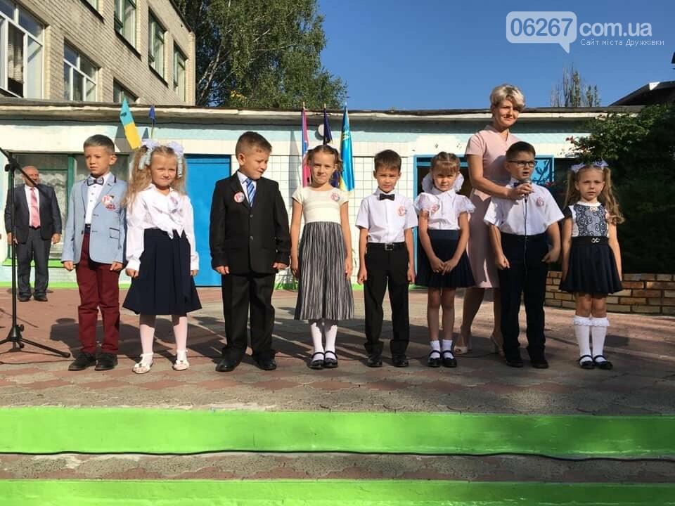 Дружківка: У школах міста сьогодні відбулося свято першого дзвоника (ФОТО), фото-2