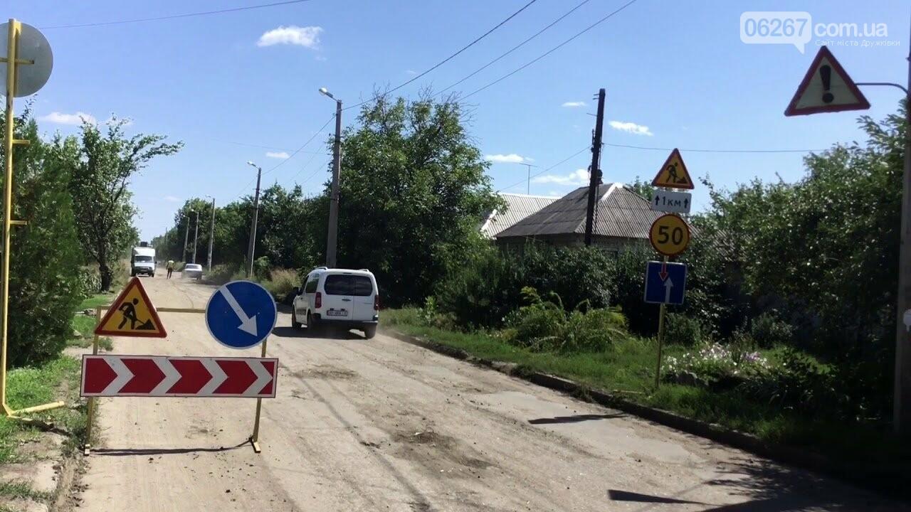 Дружковка: Капремонт автодороги по улице Свободы возобновят через пять дней, фото-1