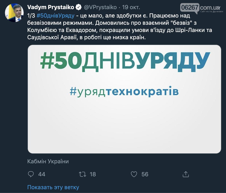 Україна отримала безвіз ще з двома країнами, фото-1