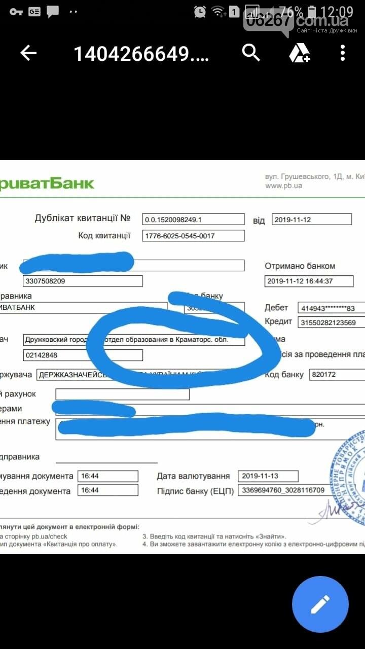 Повод для беспокойства: Жительница Дружковки обнаружила, что наш город в банковской платежке отнесён к «Краматорской области» (ФОТО), фото-1