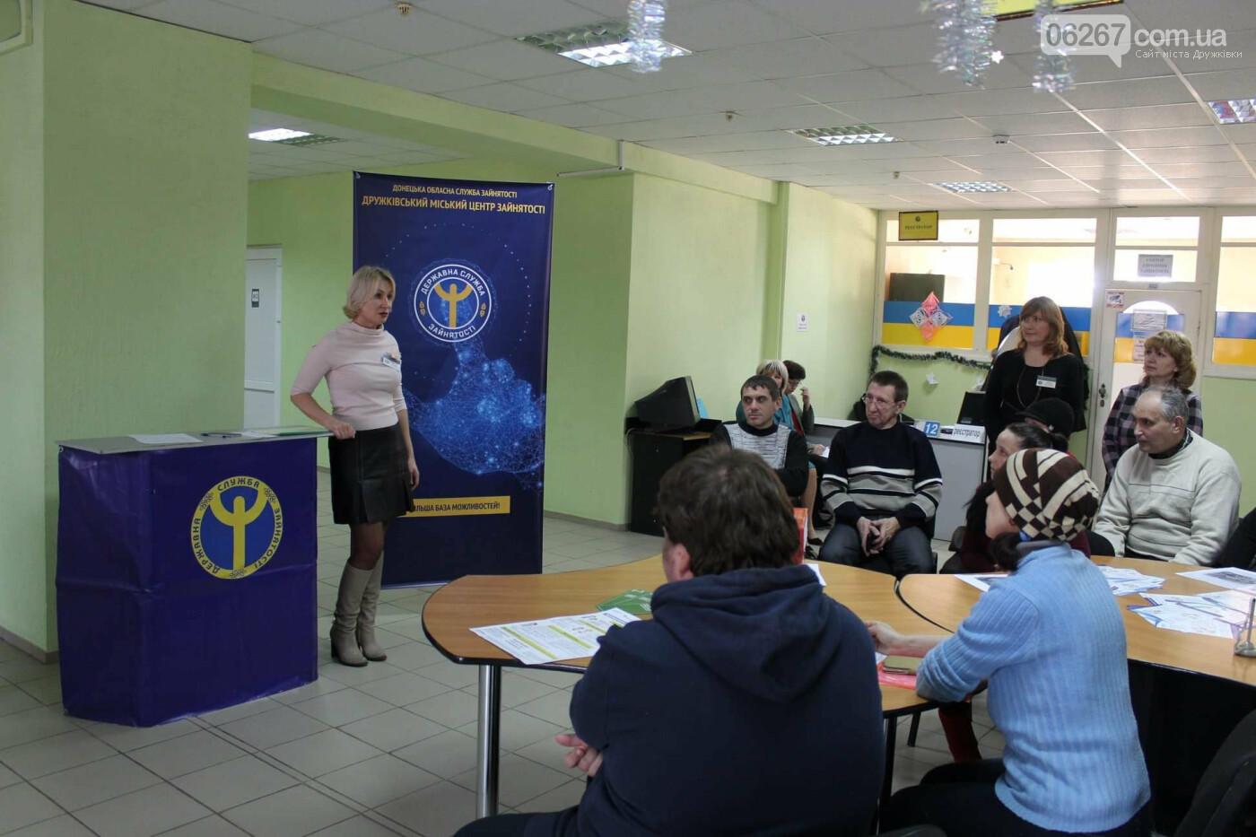В Дружковке безработных учили находить вакансию при помощи новых технологий (ФОТО), фото-1