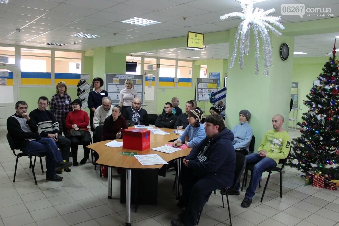 В Дружковке безработных учили находить вакансию при помощи новых технологий (ФОТО), фото-2