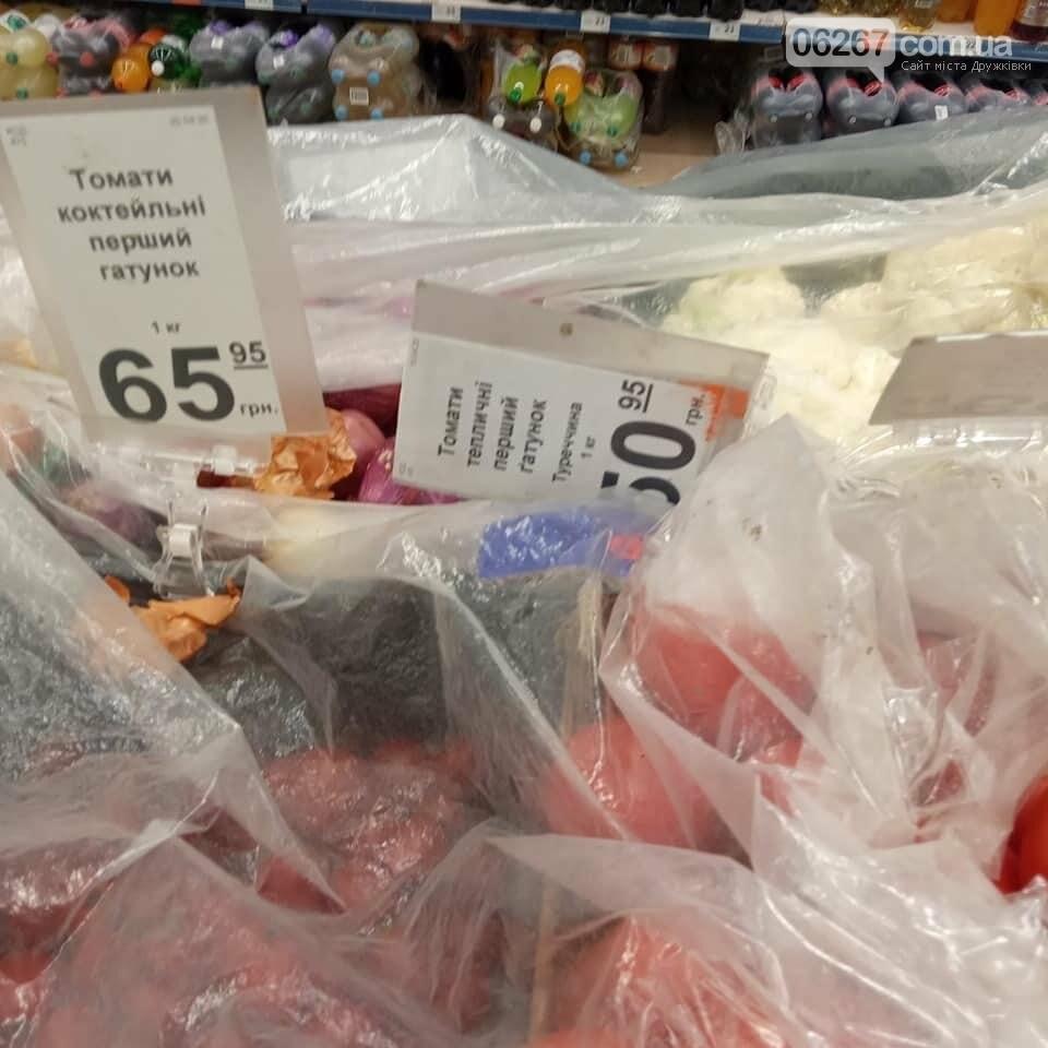 Як змінилися в Дружківці ціни на продукти харчування під час карантину (ФОТО), фото-7