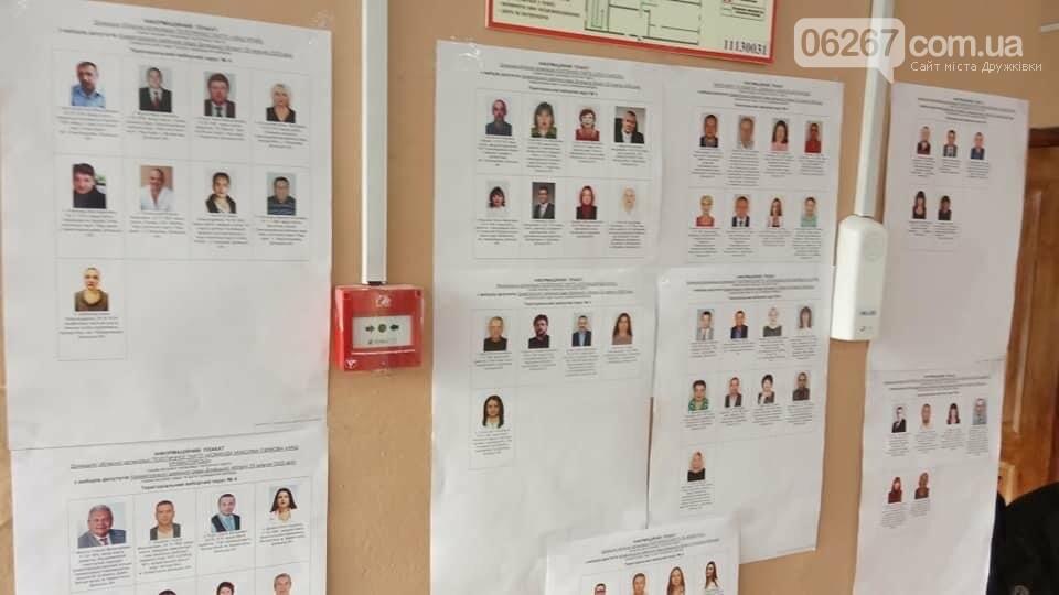 У Дружківці на місцевих виборах відзначена дуже низька явка: проголосували лише 23 відсотка виборців (ФОТО), фото-15