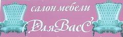 """Логотип - Салон мебели """"Для ВасС"""" в Дружковке"""