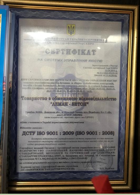 Наши сертификаты, фото-1