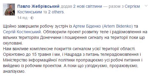 На окуповані території Донбасу планують провести українське теле- і радіомовлення, фото-1