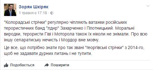 В МВД просят людей не использовать георгиевские ленты 8-9 мая, фото-1