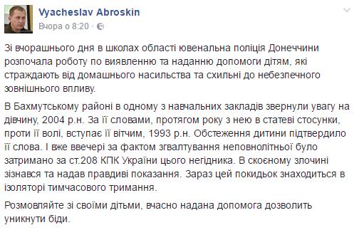 В Донецкой области полиция будет выявлять детей, страдающих от домашнего насилия, фото-1