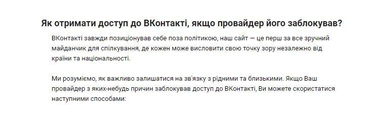 """""""Вконтакте"""" рассылает пользователям инструкцию, как избежать блокировки, фото-2"""