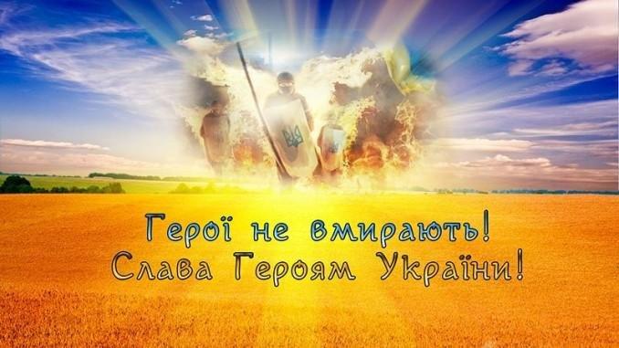 Сьогодні в Україні відзначають День Героїв, фото-1