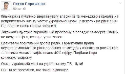 75% ефіру на ТБ - українською мовою. Порошенко підпише мовні квоти на телебаченні, фото-2