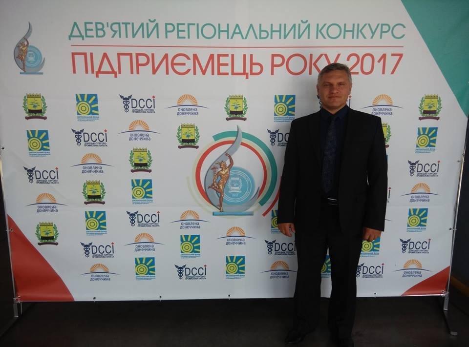 "Дружковчанин стал ""Предпринимателем года-2017"", фото-1"