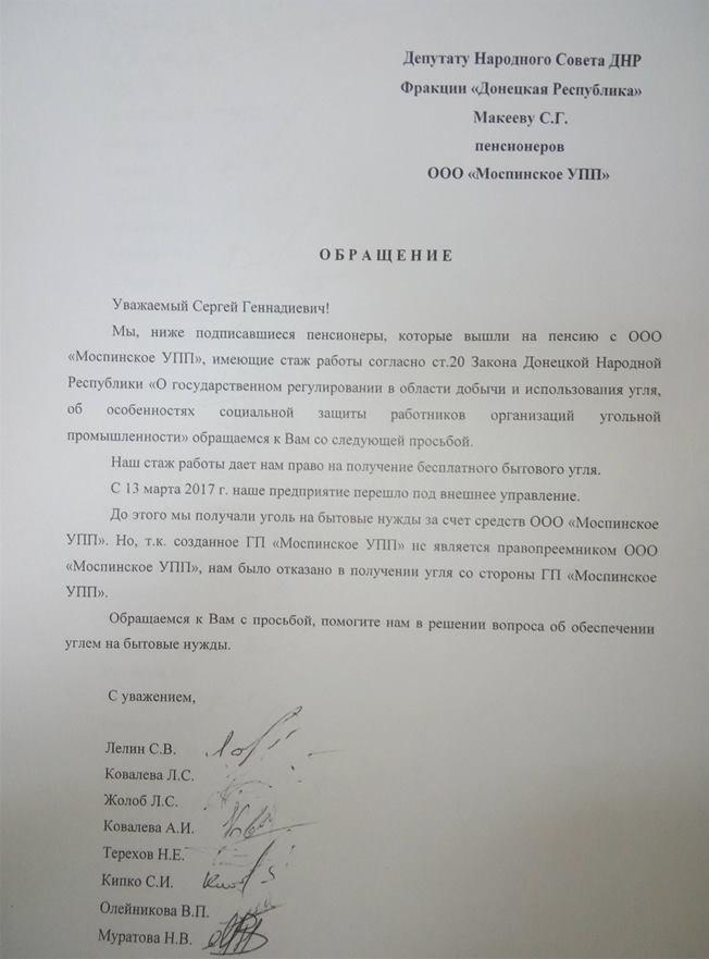 """Уголь с оккупированного Донбасса массово вывозят в Россию, а местные льготники сидят без угля - источник в """"ДНР"""", фото-1"""