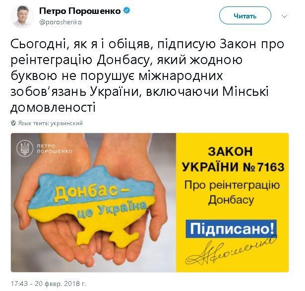 Президент України підписав закон про реінтеграцію Донбаса. Що змінюється, фото-1