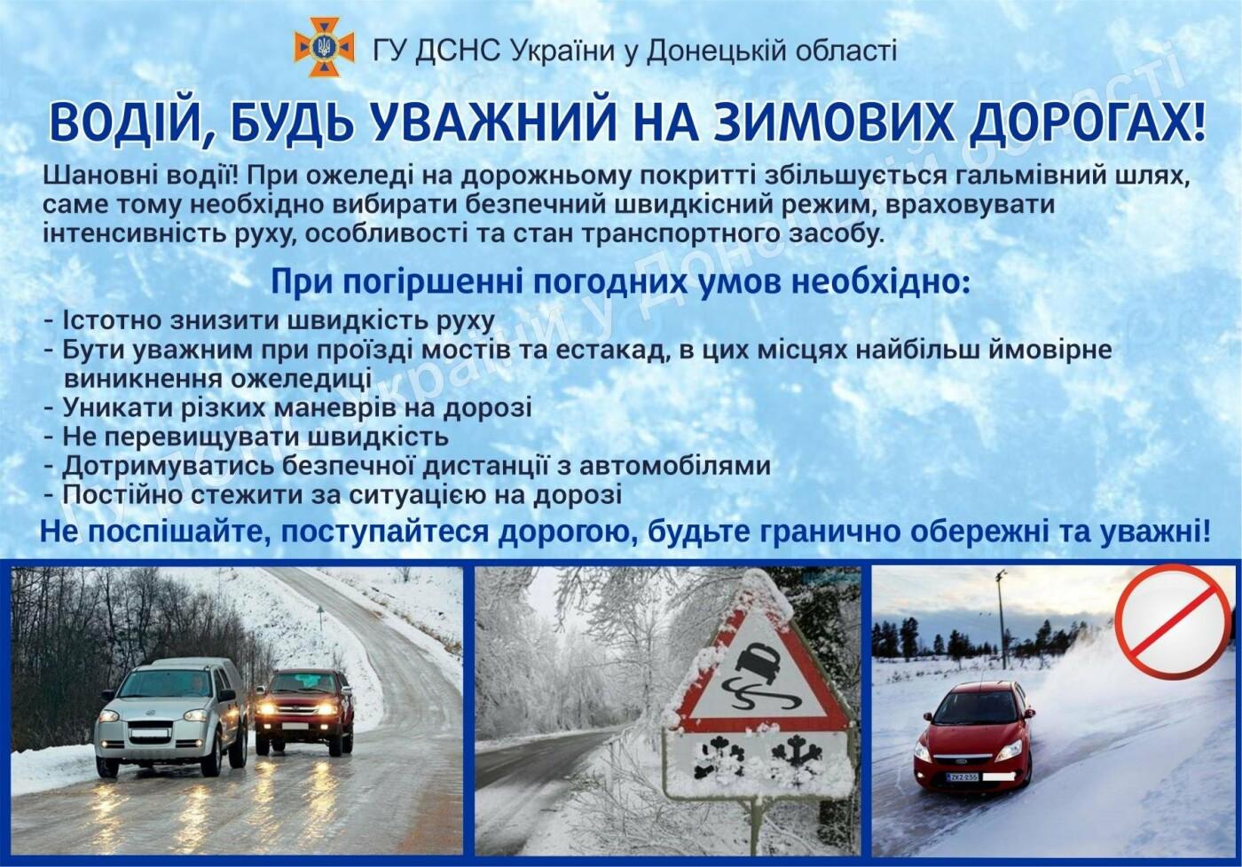 Мешканців Донеччини попереджають про ожеледицю, фото-1