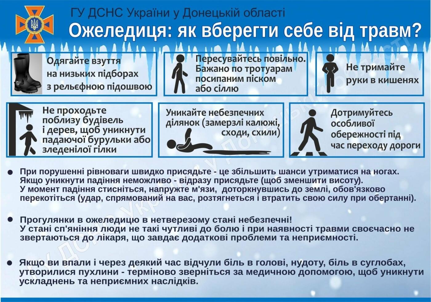 Мешканців Донеччини попереджають про ожеледицю, фото-2