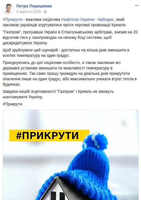 Акція #Прикрути в Україні. Результати економії газу, фото-1