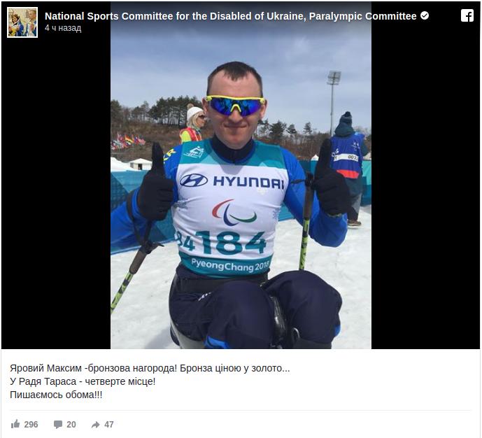 Ещё две медали завоевали украинские паралимпийцы в Пхенчхане, фото-1