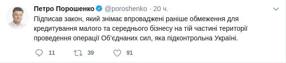 Бизесмены на Донбассе снова смогут получать кредиты, фото-1